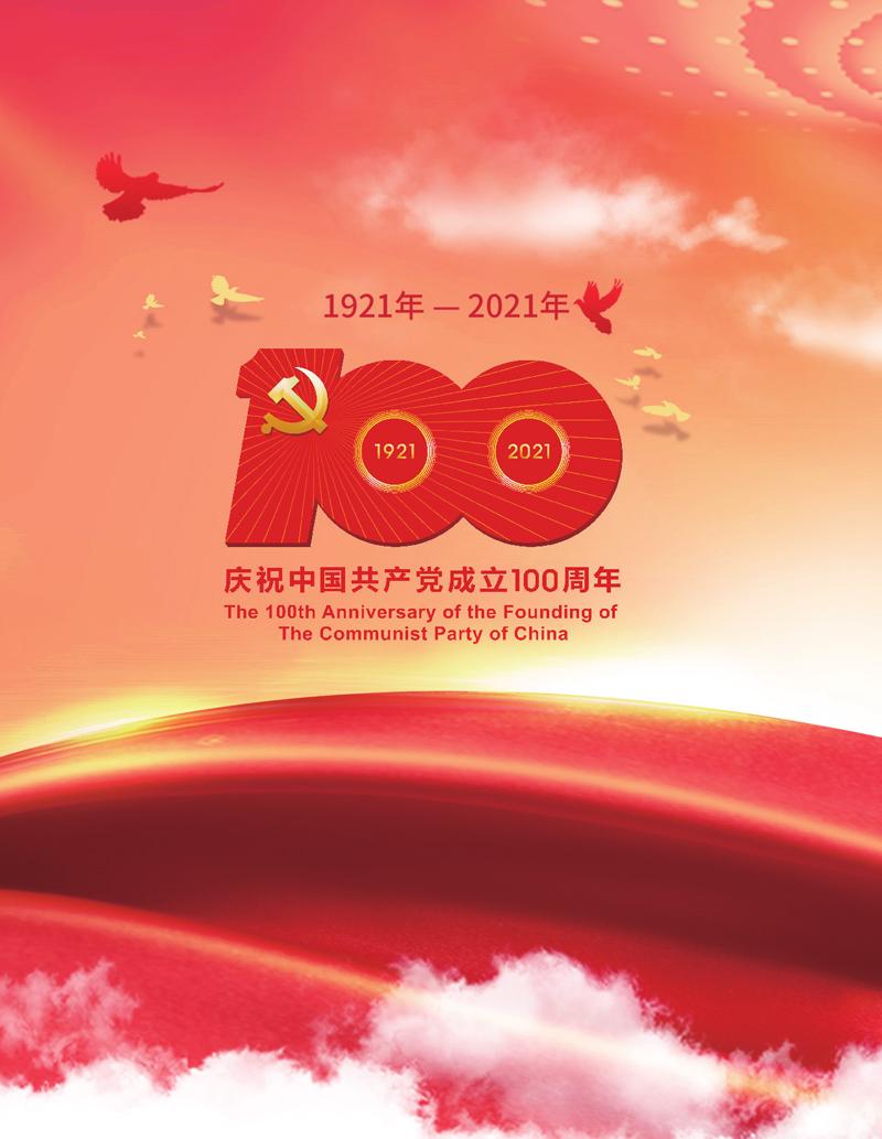 全国个私协会系统共庆建党100周年